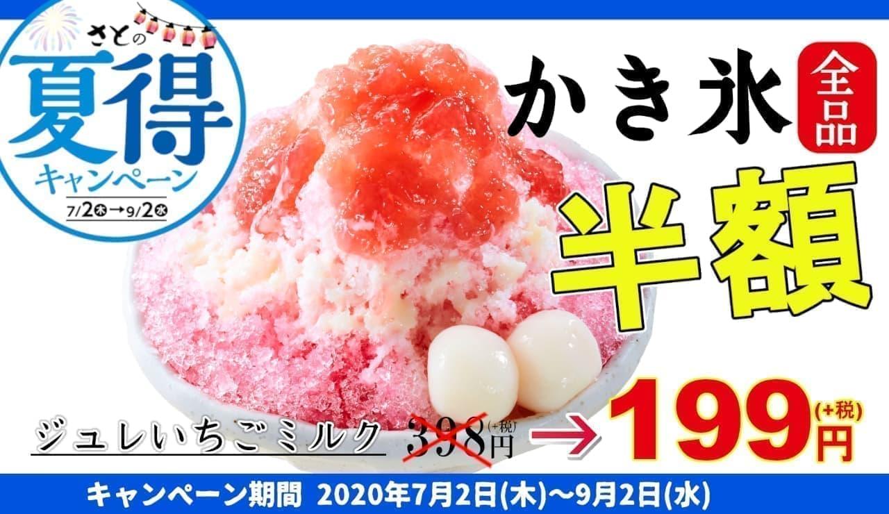 和食さとで「かき氷」が全品半額