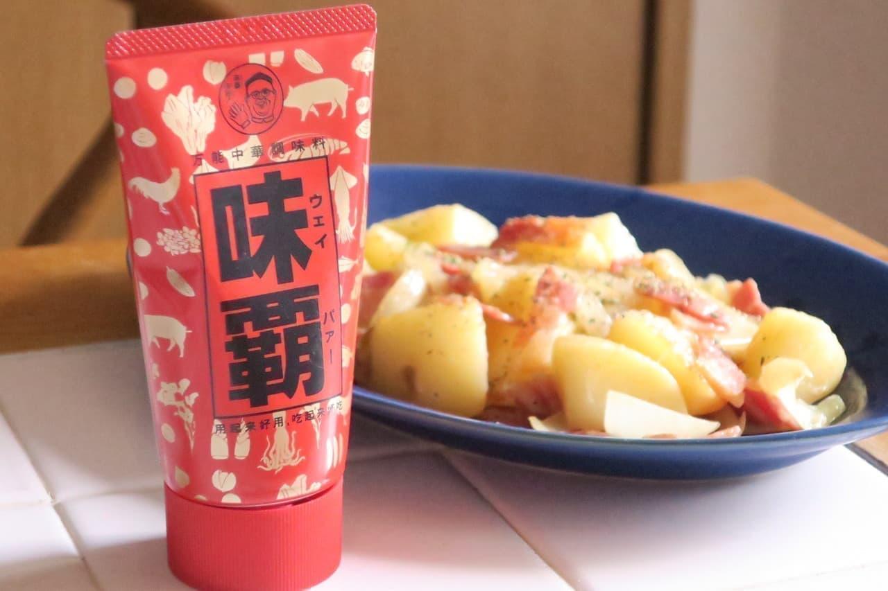 中華調味料「味覇(ウェイパー)」を使ったジャーマンポテトのレシピ