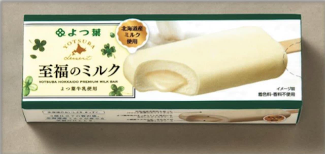 初めてのバータイプ「よつ葉 至福のミルク」