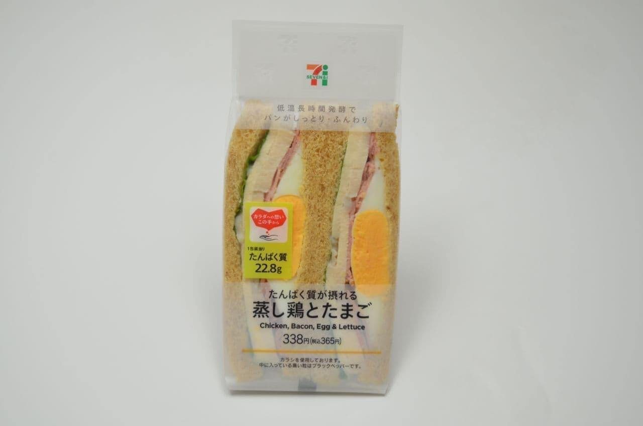 セブン-イレブン「たんぱく質が摂れる 蒸し鶏とたまごサンド」