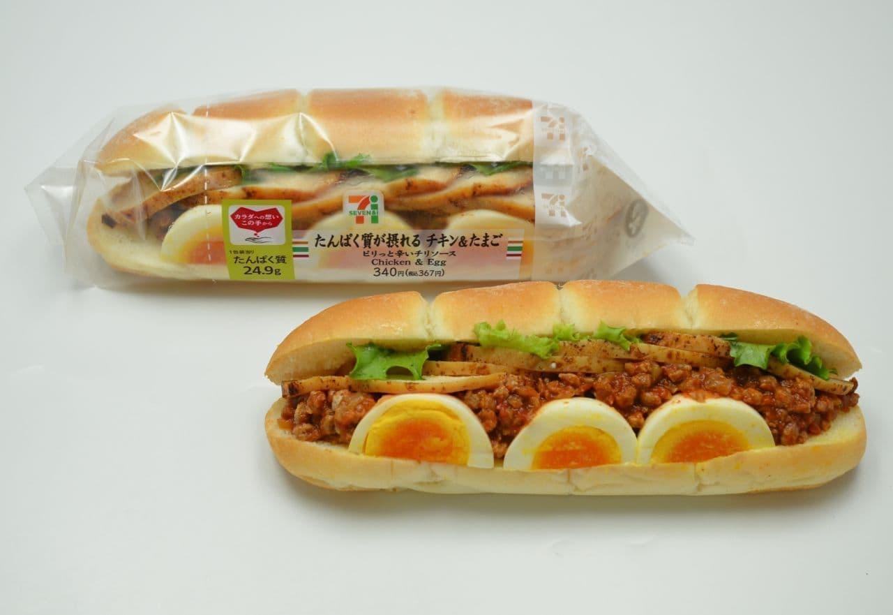 セブン-イレブン「たんぱく質が摂れる チキン&たまご(チリ)」