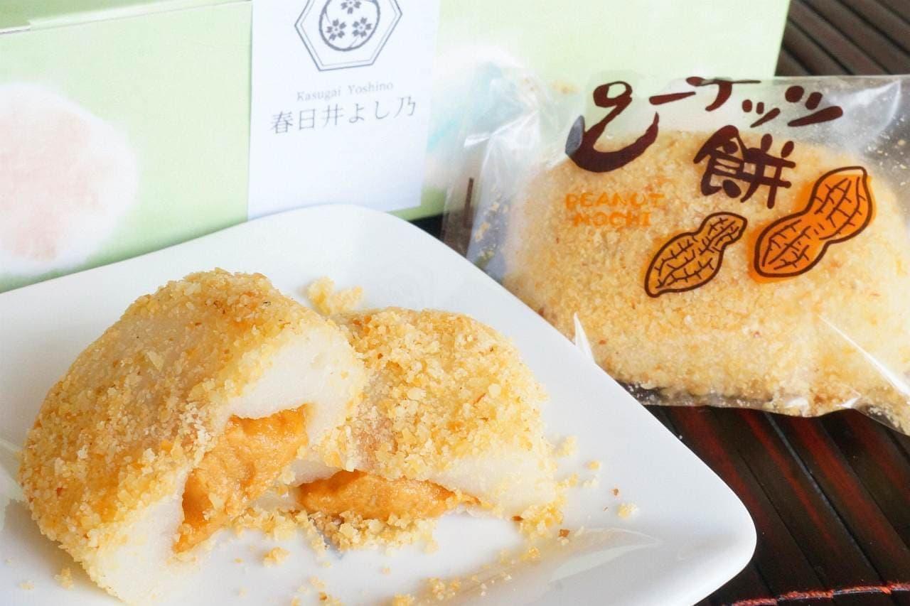 和菓子処 春日井よし乃の「ピーナッツ餅」
