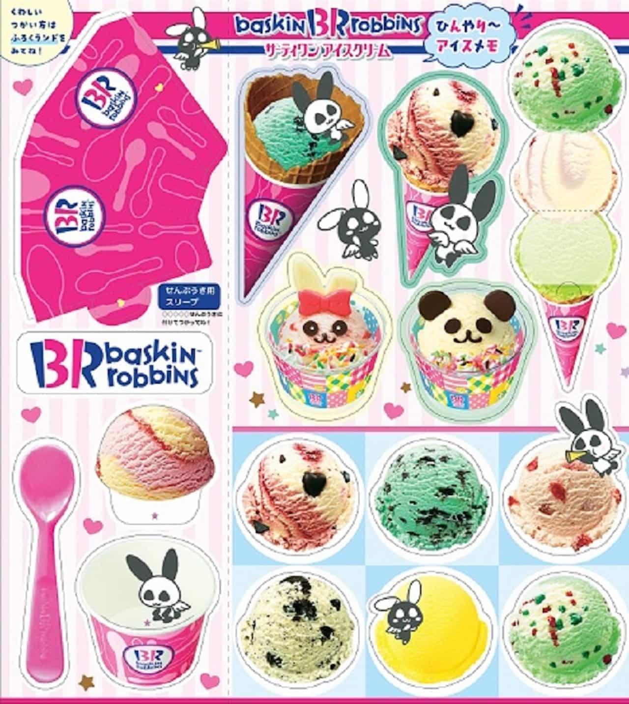 「ちゃお」8月号ふろくはサーティワンアイスクリームとコラボ扇風機