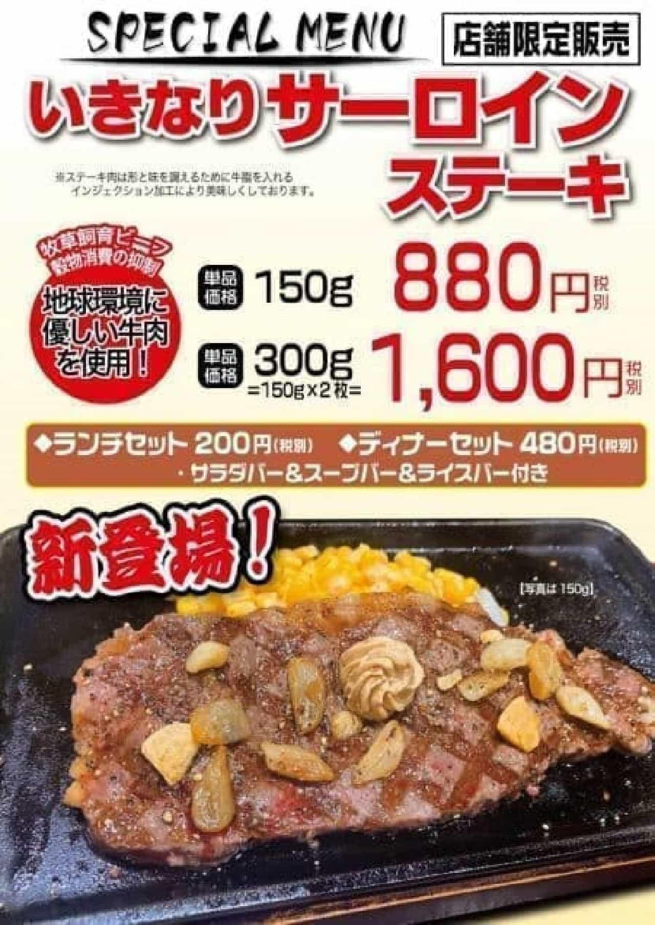 いきなり!ステーキの店舗限定「いきなりサーロインステーキ」