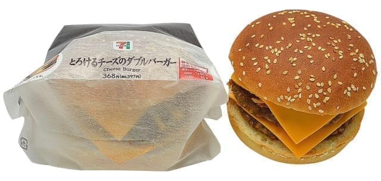 セブン-イレブン「とろけるチーズのダブルバーガー」