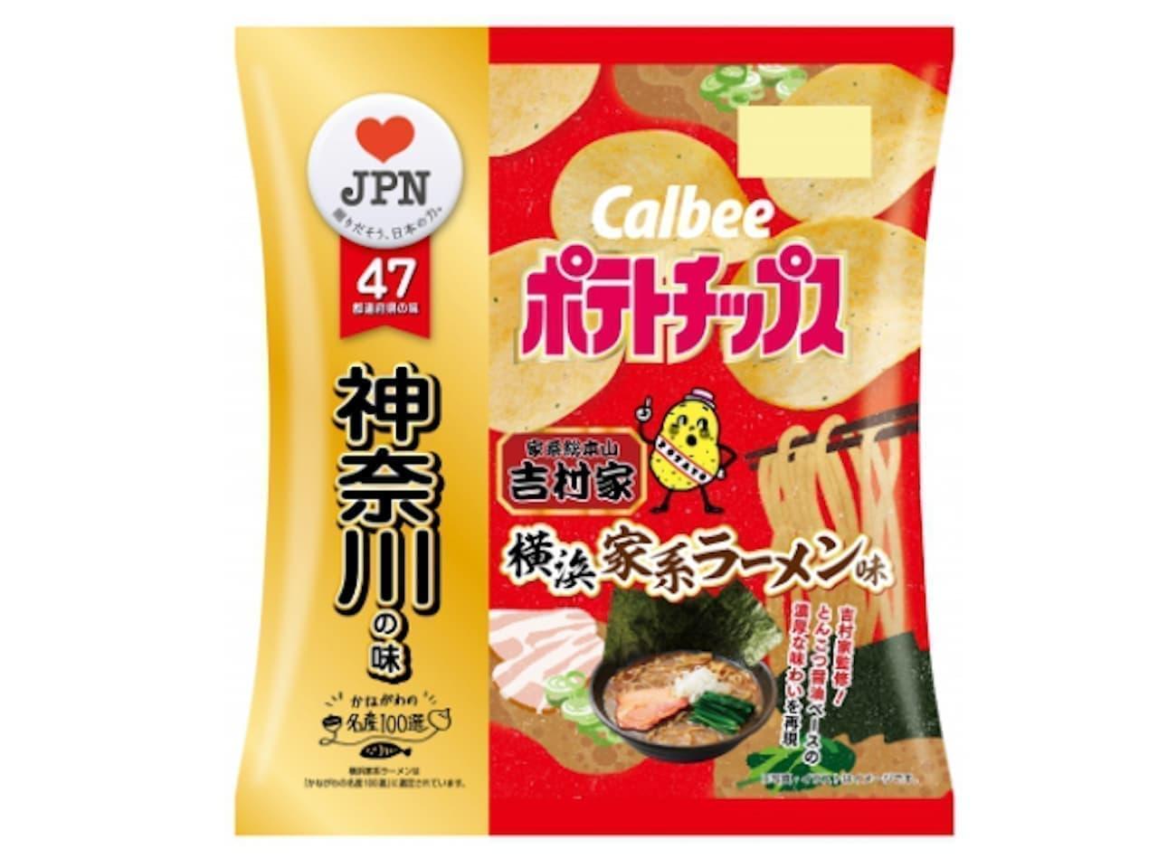 吉村家監修「ポテトチップス 横浜家系ラーメン味」