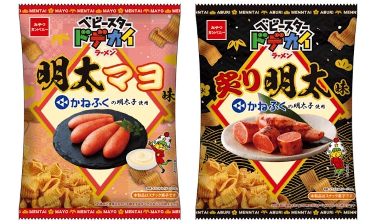 かねふくとコラボ!「ベビースタードデカイラーメン(明太マヨ味/炙り明太味)」