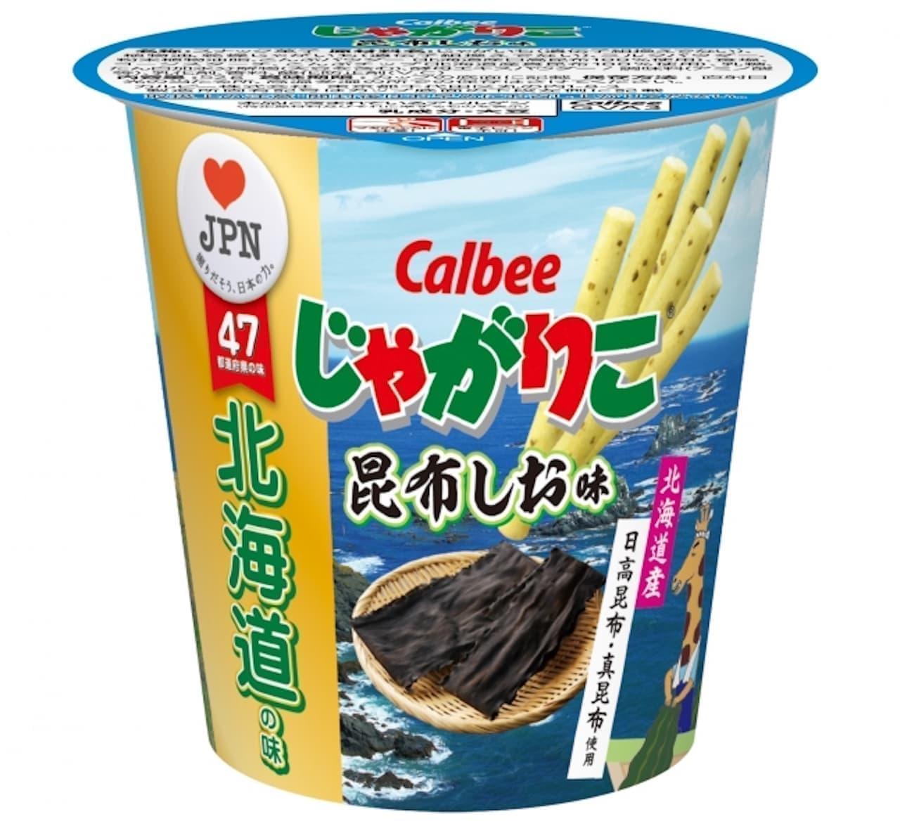 北海道の味「じゃがりこ 昆布しお味」数量限定・期間限定で