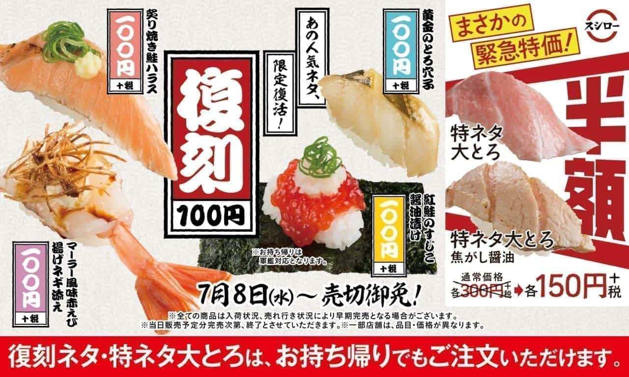 スシロー「復刻100円祭」