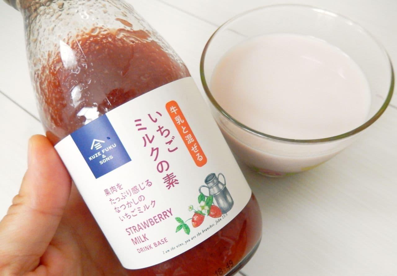 久世福商店「いちごミルクの素」