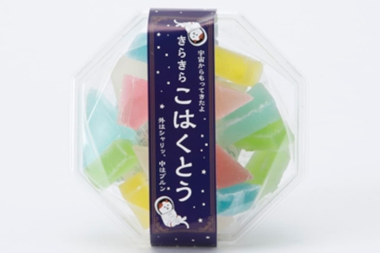 宝石のような和菓子「きらきらこはくとう」