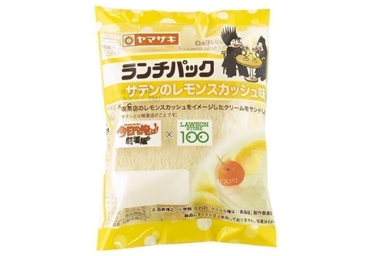 ローソンストア100「ランチパック サテンのレモンスカッシュ味」