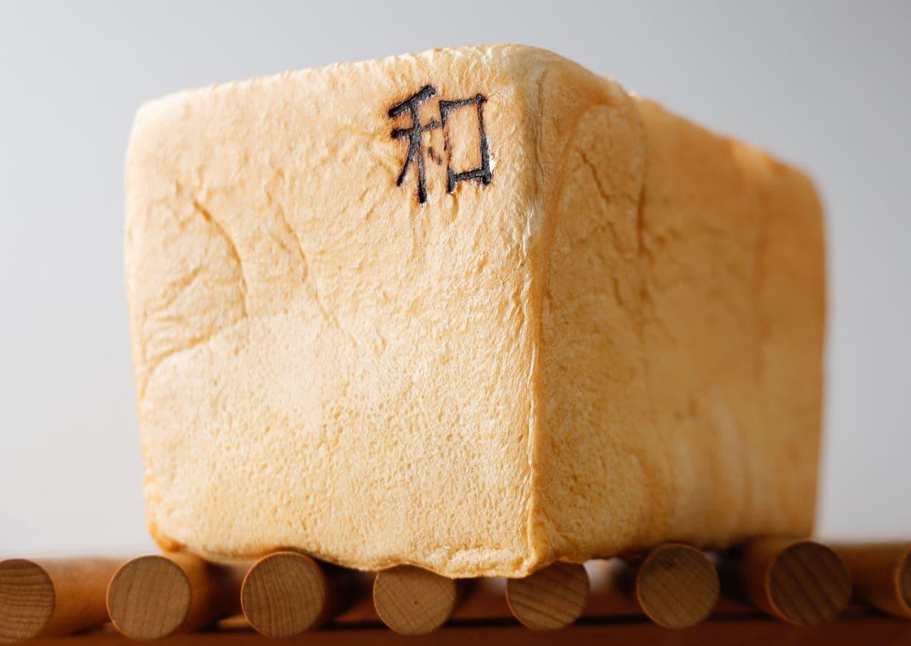 俺のBakery「銀座の食パン~和~」