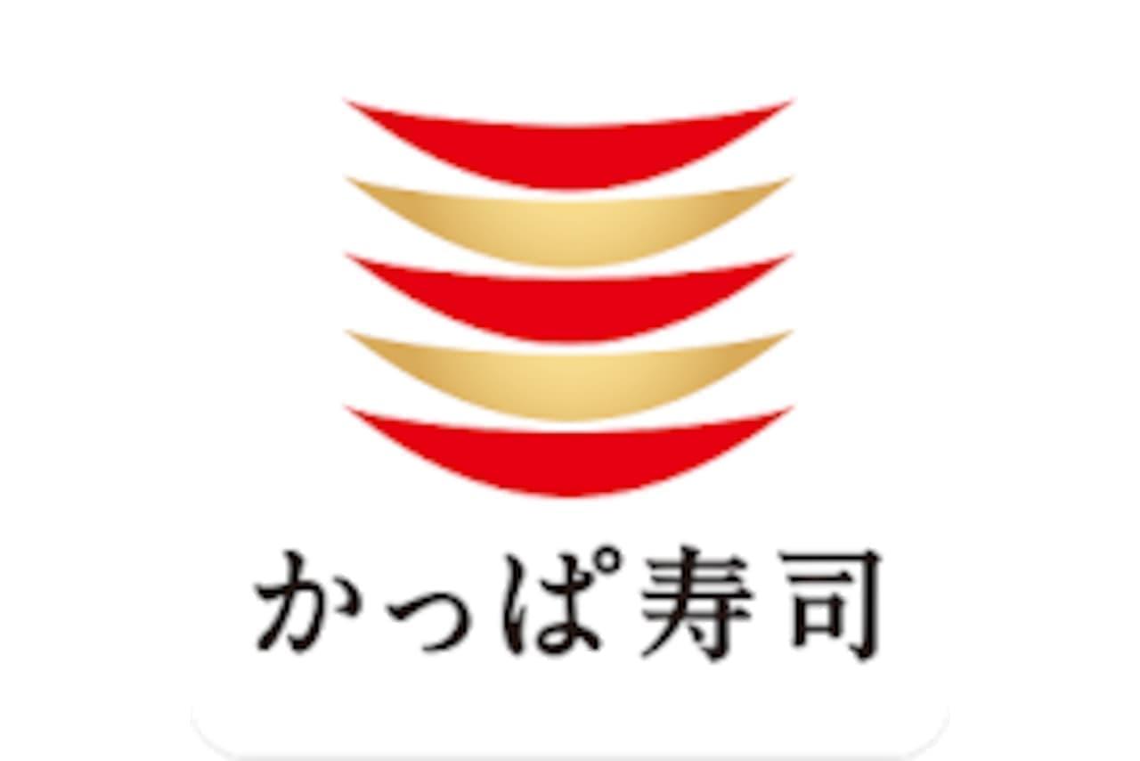 かっぱ寿司「超前夜祭10days」