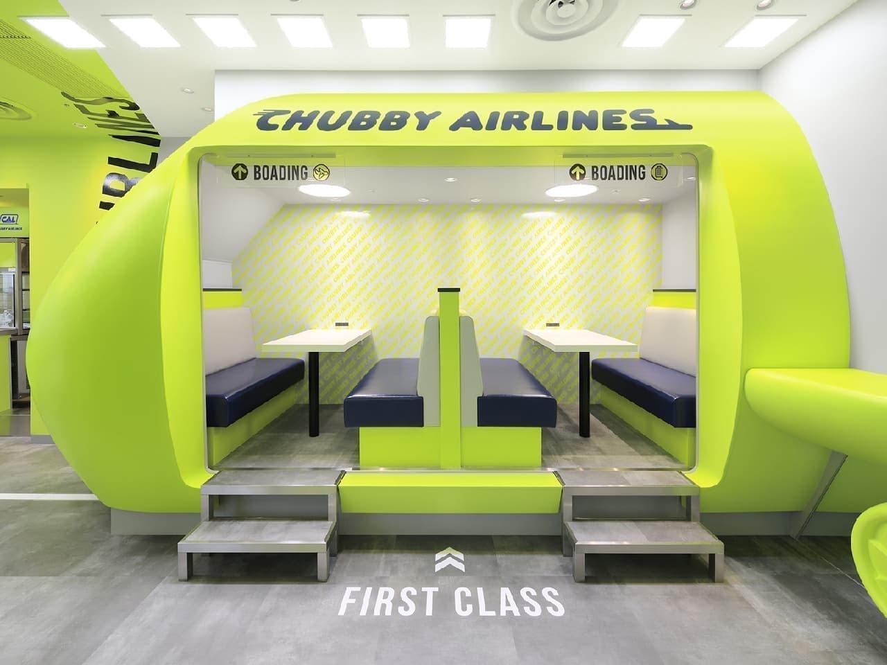 CHUBBY AIRLINES(チャビーエアラインズ)