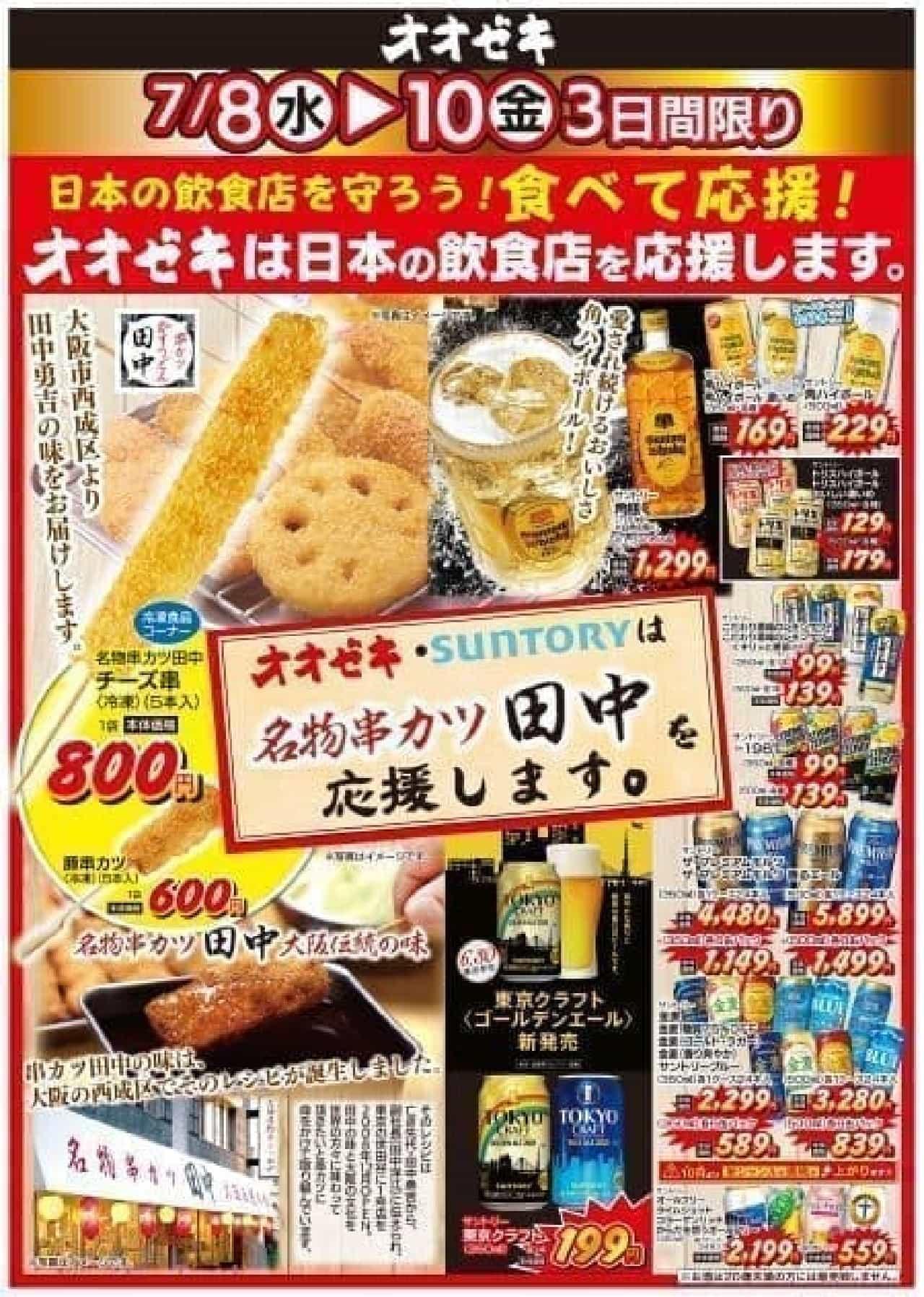 スーパーオオゼキで串カツ田中のチーズ串が3日間限定登場