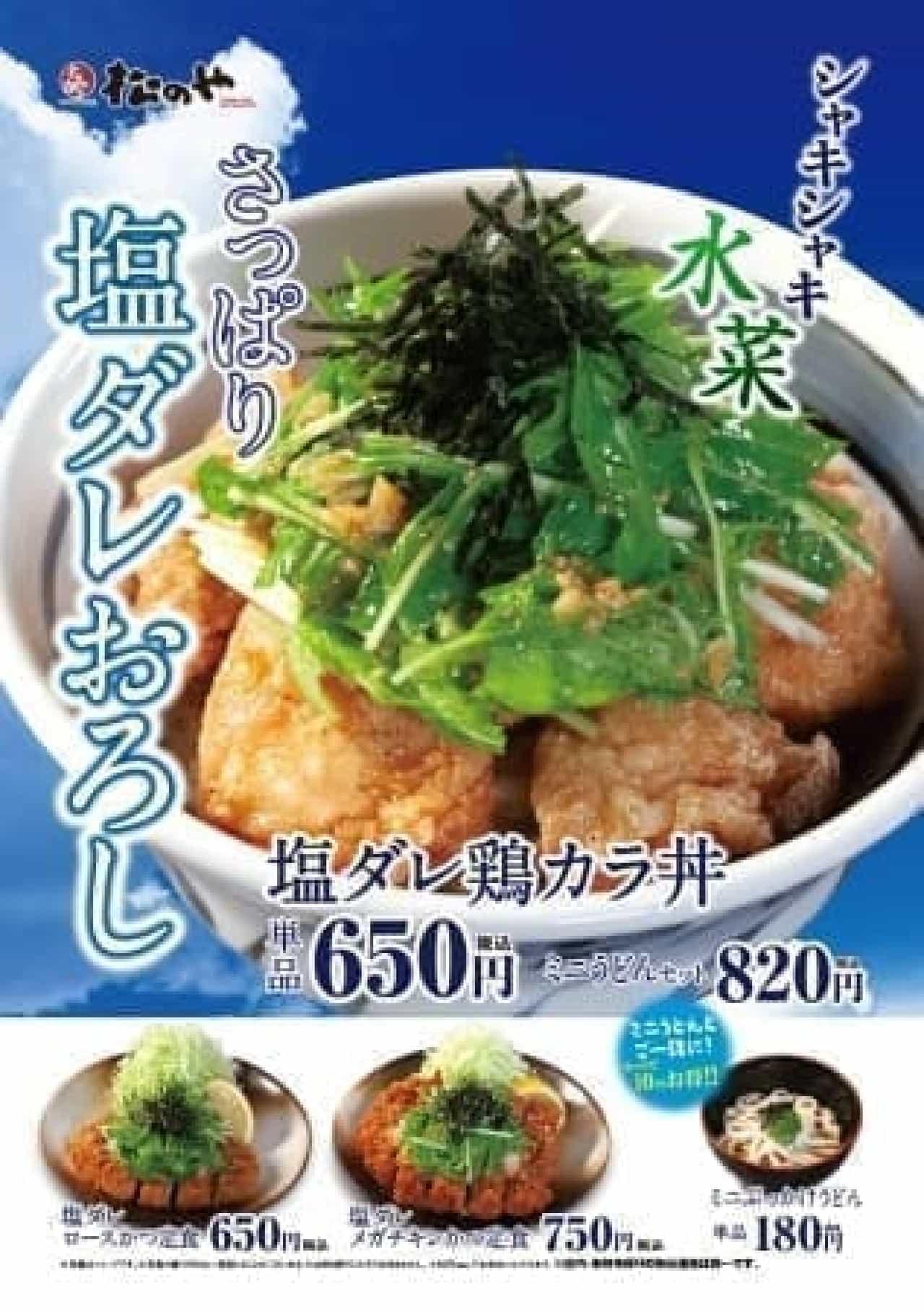 松のや「塩ダレ鶏カラ丼」