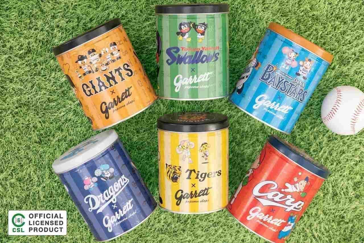 ギャレットポップコーン「garrett × セ・リーグ6球団コラボレーション缶」