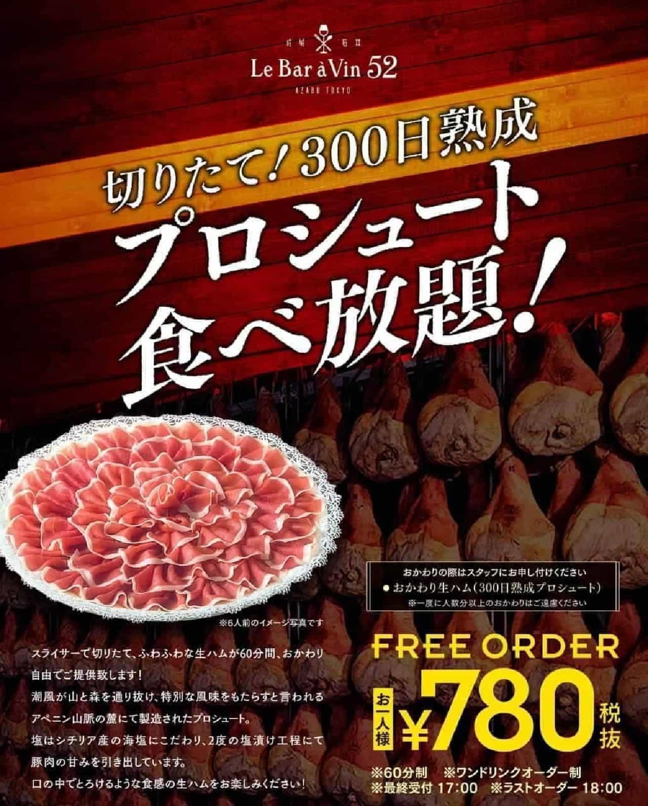 成城石井の生ハム食べ放題