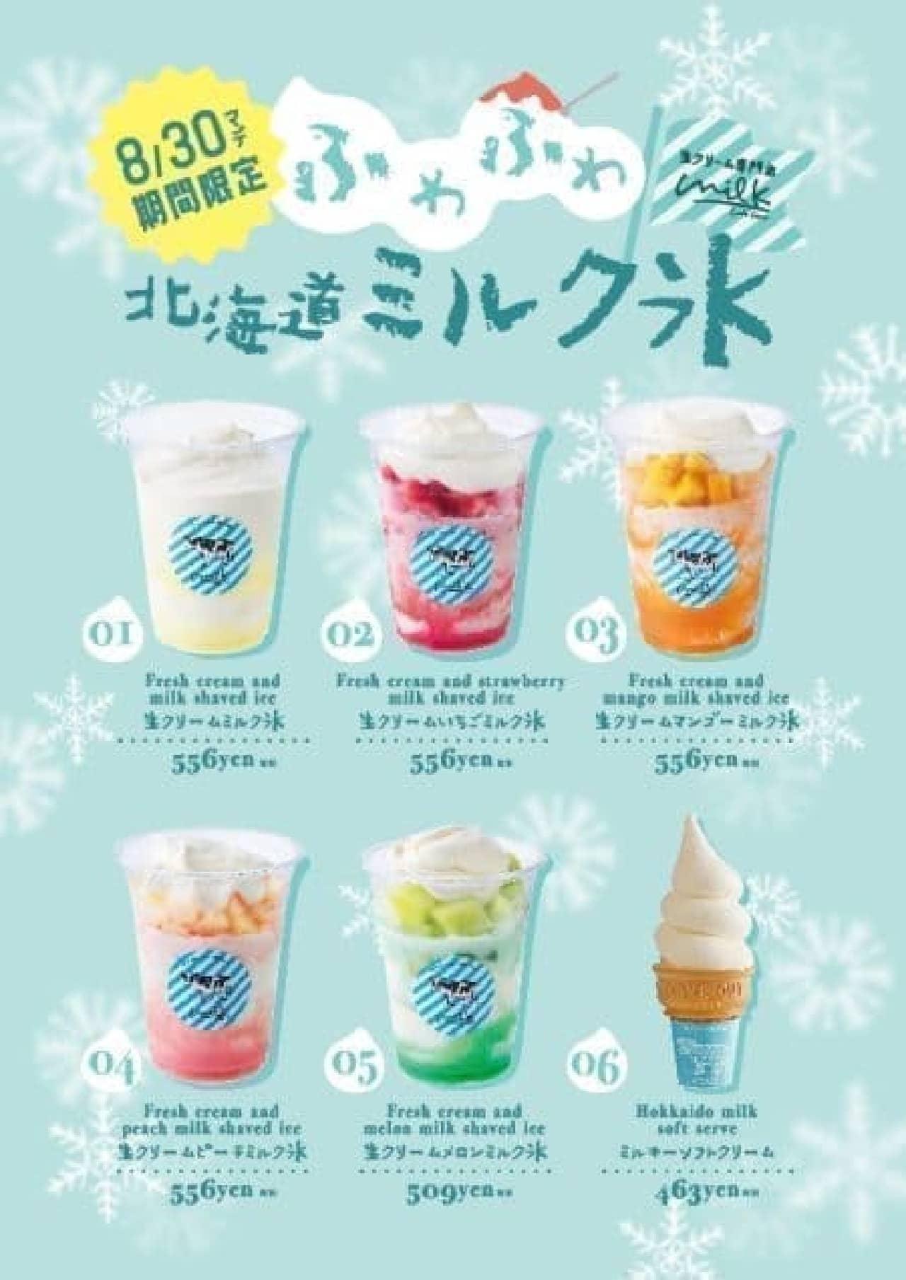 生クリーム専門店「ミルク渋谷店」が夏季限定で「ミルクのかき氷屋さん」に