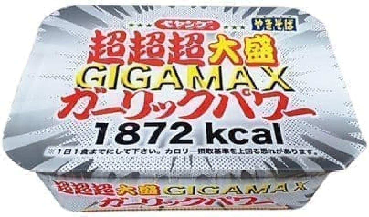 ファミリーマート「ペヤング超超超大盛 GIGAMAX ガーリックパワー」