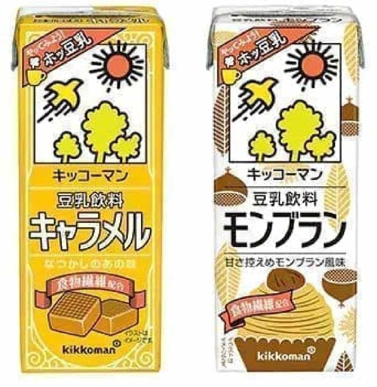 「キッコーマン 豆乳飲料 キャラメル」と「キッコーマン 豆乳飲料 モンブラン」