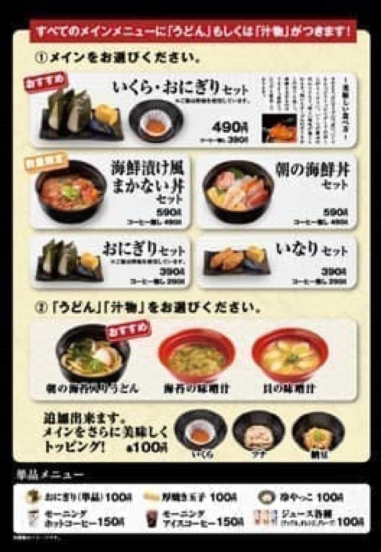 かっぱ寿司のモーニング