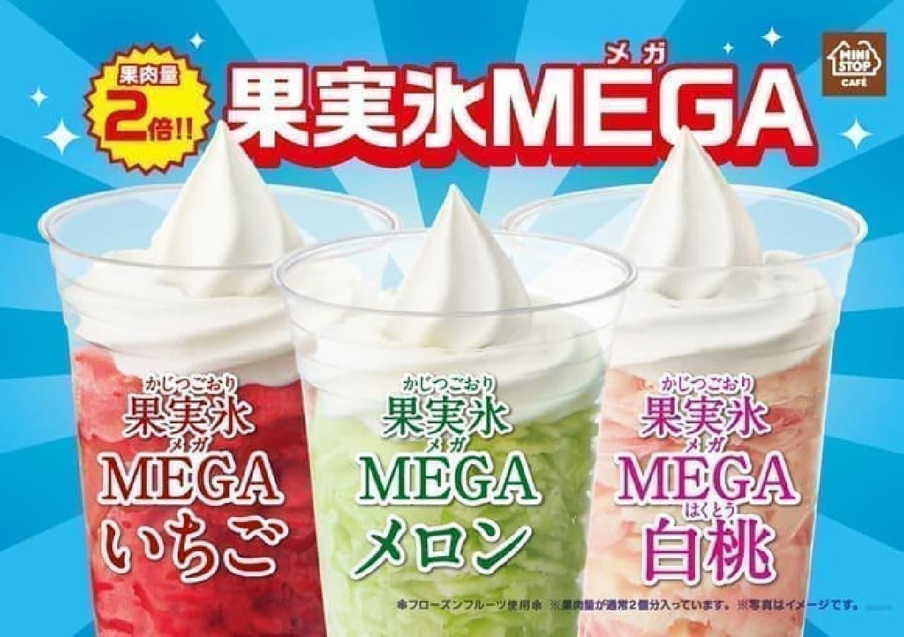 ミニストップ果実氷MEGA