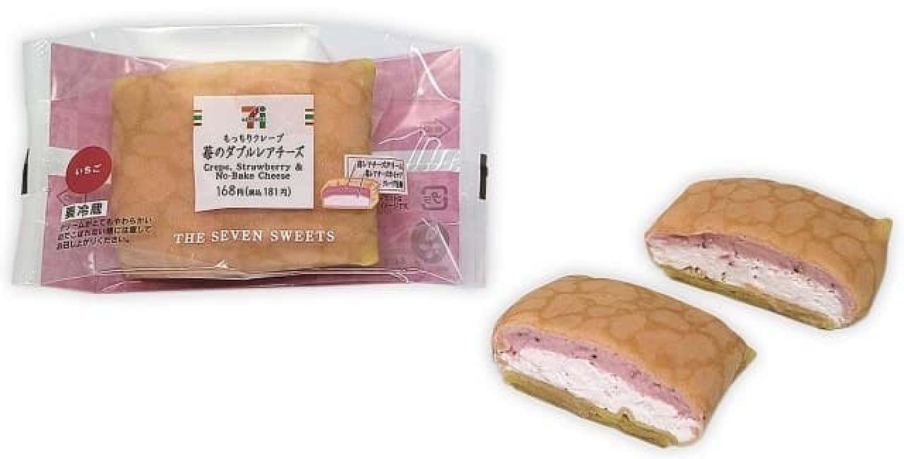 セブン-イレブン「もっちりクレープ苺のダブルレアチーズ」