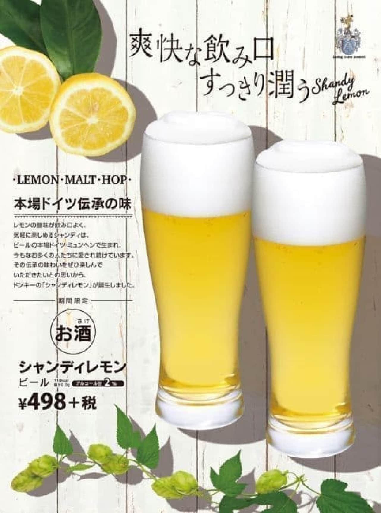 びっくりドンキーにドイツビール「シャンディレモン」