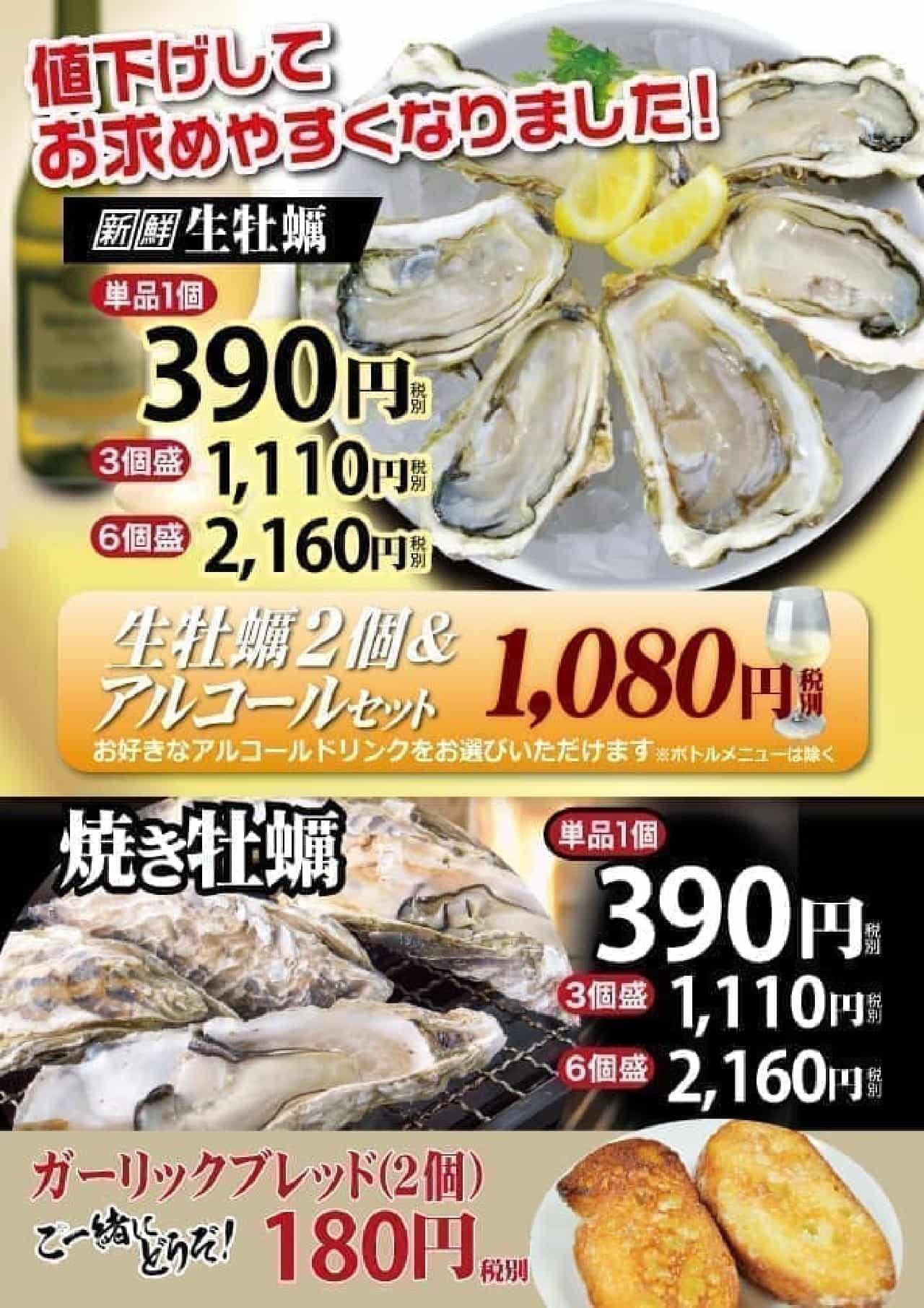 いきなり!ステーキ限定店舗でオイスター(牡蠣)メニューが復活