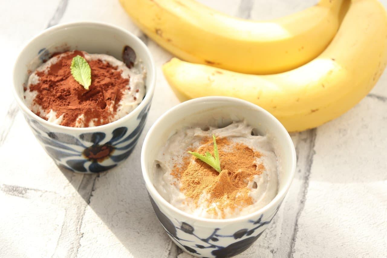 レシピ「バナナプリン」
