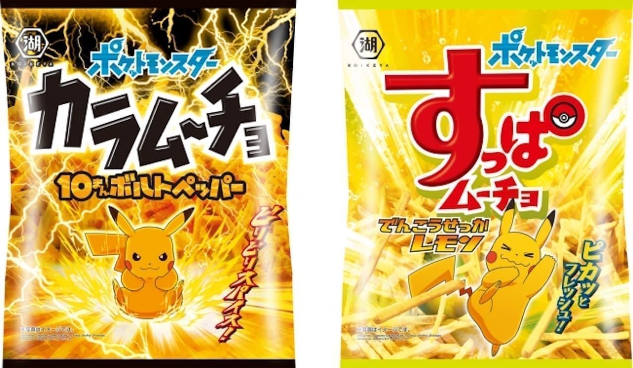 「ポケモンカラムーチョ 10まんボルトペッパー」、「ポケモンすっぱムーチョ でんこうせっかレモン」