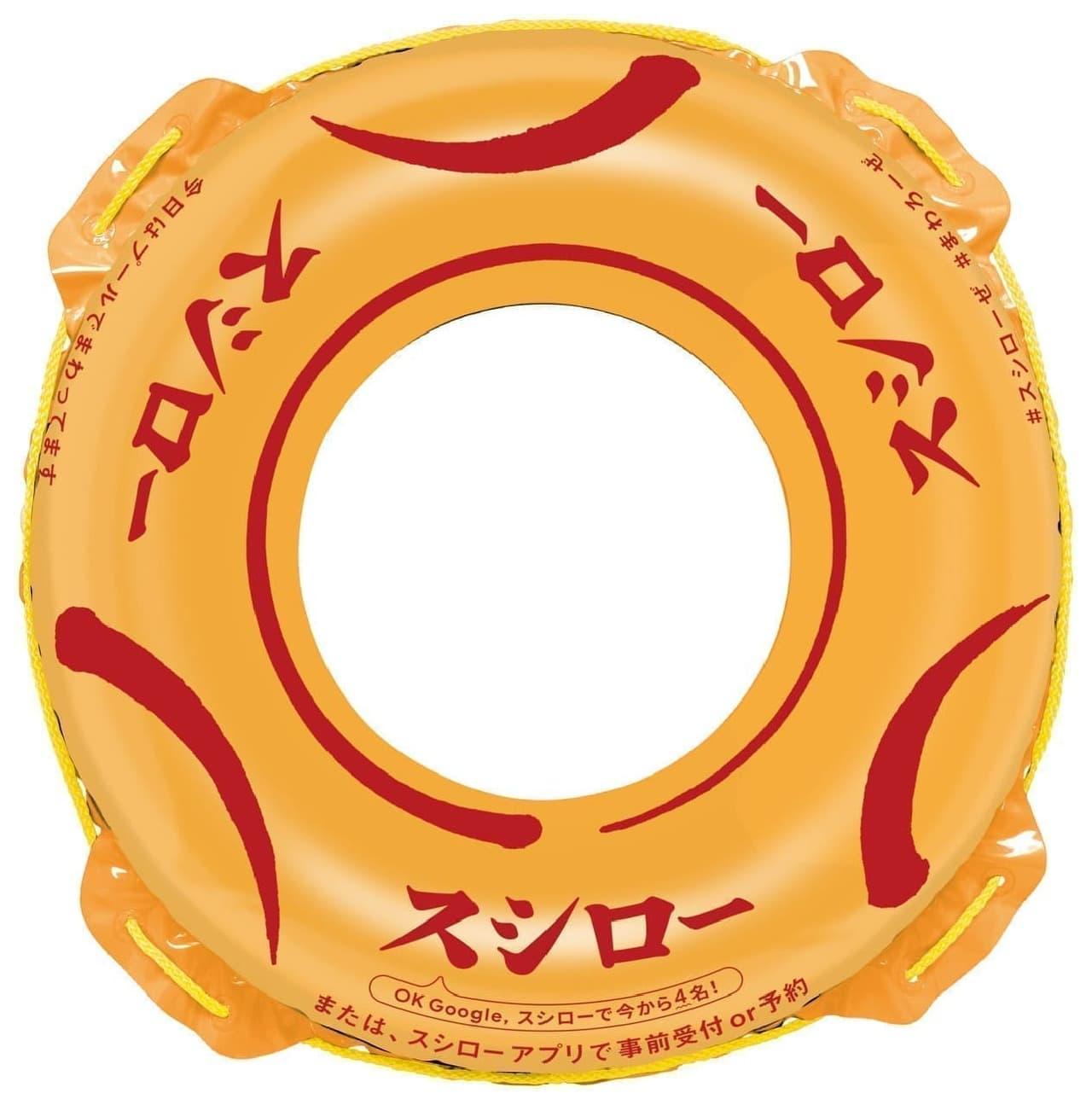 スシローのお皿浮き輪
