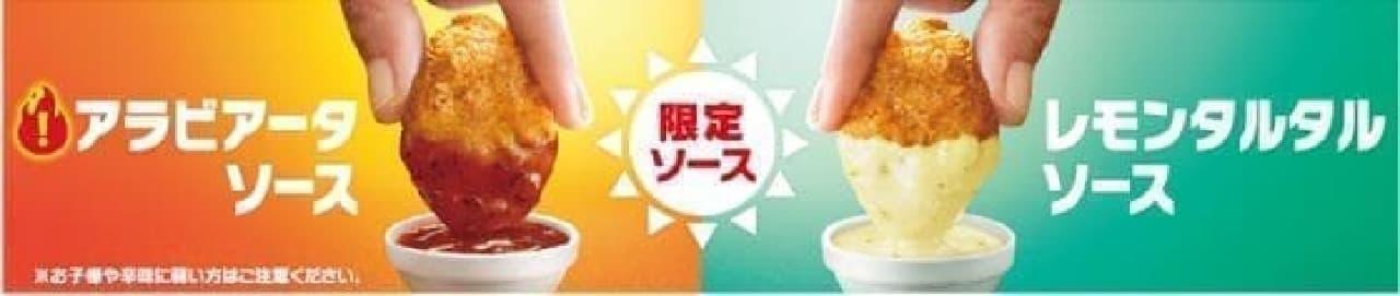 チキンマックナゲット「アラビアータソース」と「レモンタルタルソース」
