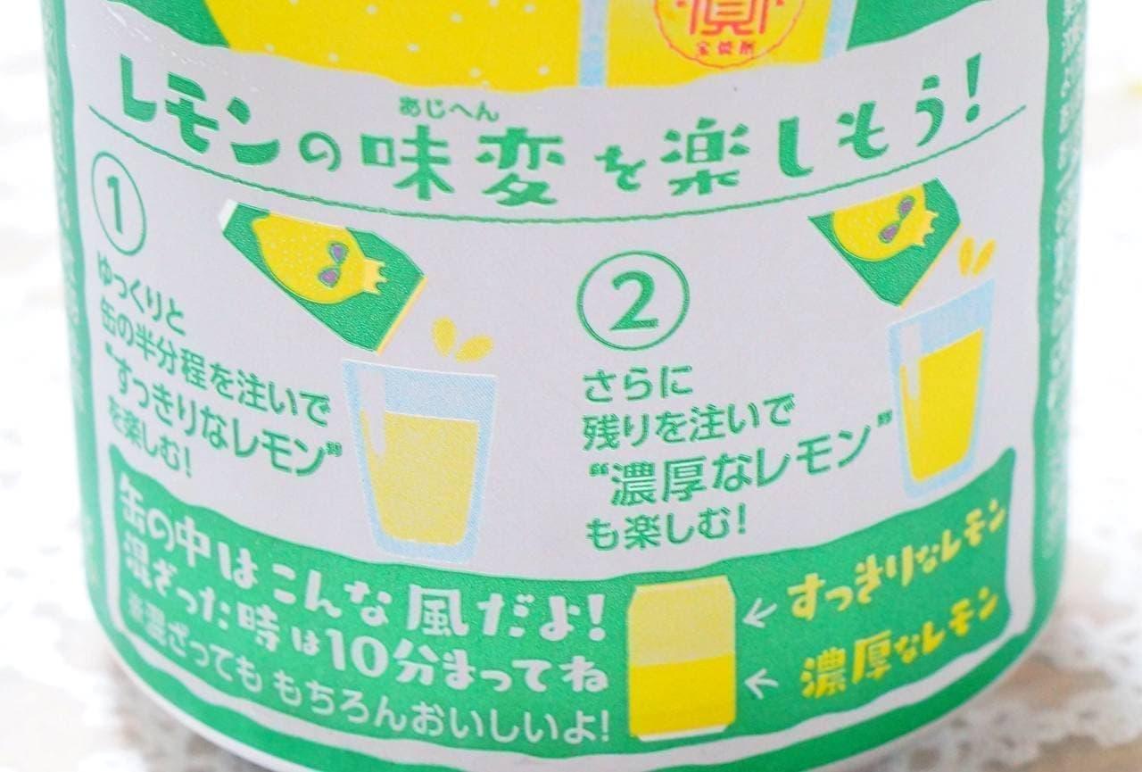極上レモンサワー<味がかわる!?レモンサワー>
