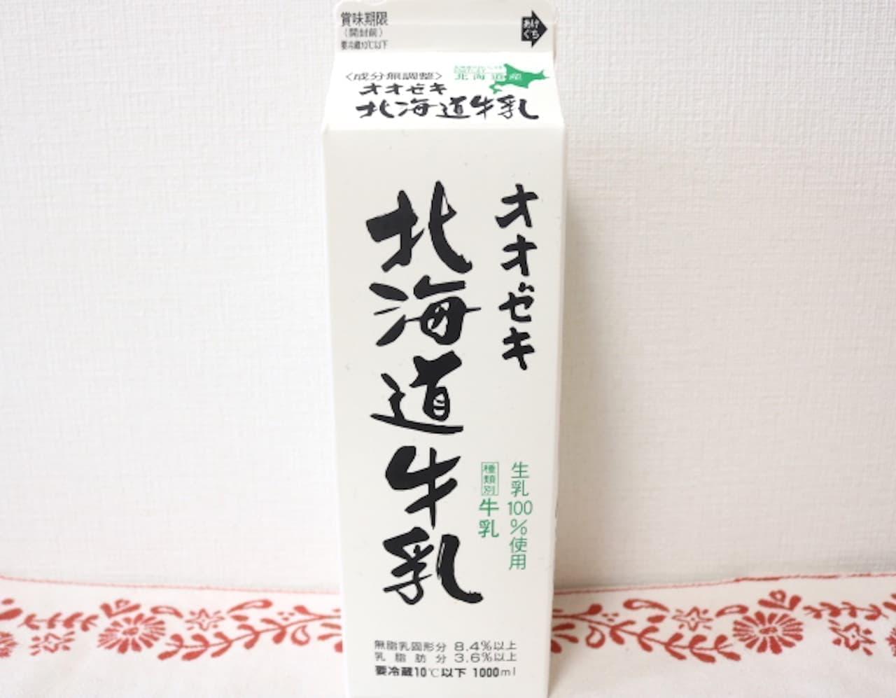 PB「オオゼキ 北海道牛乳」