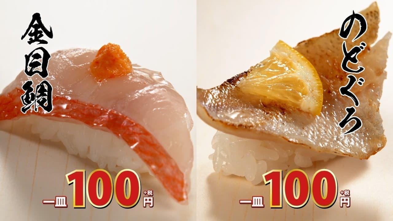はま寿司豪華ねた祭り