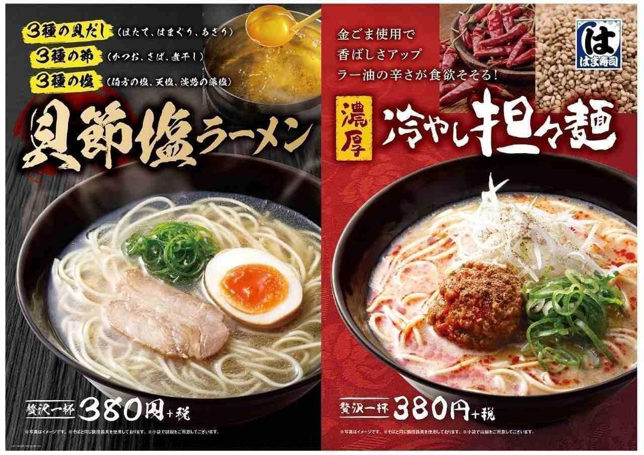 はま寿司「貝節塩ラーメン」と「濃厚冷やし担々麺」
