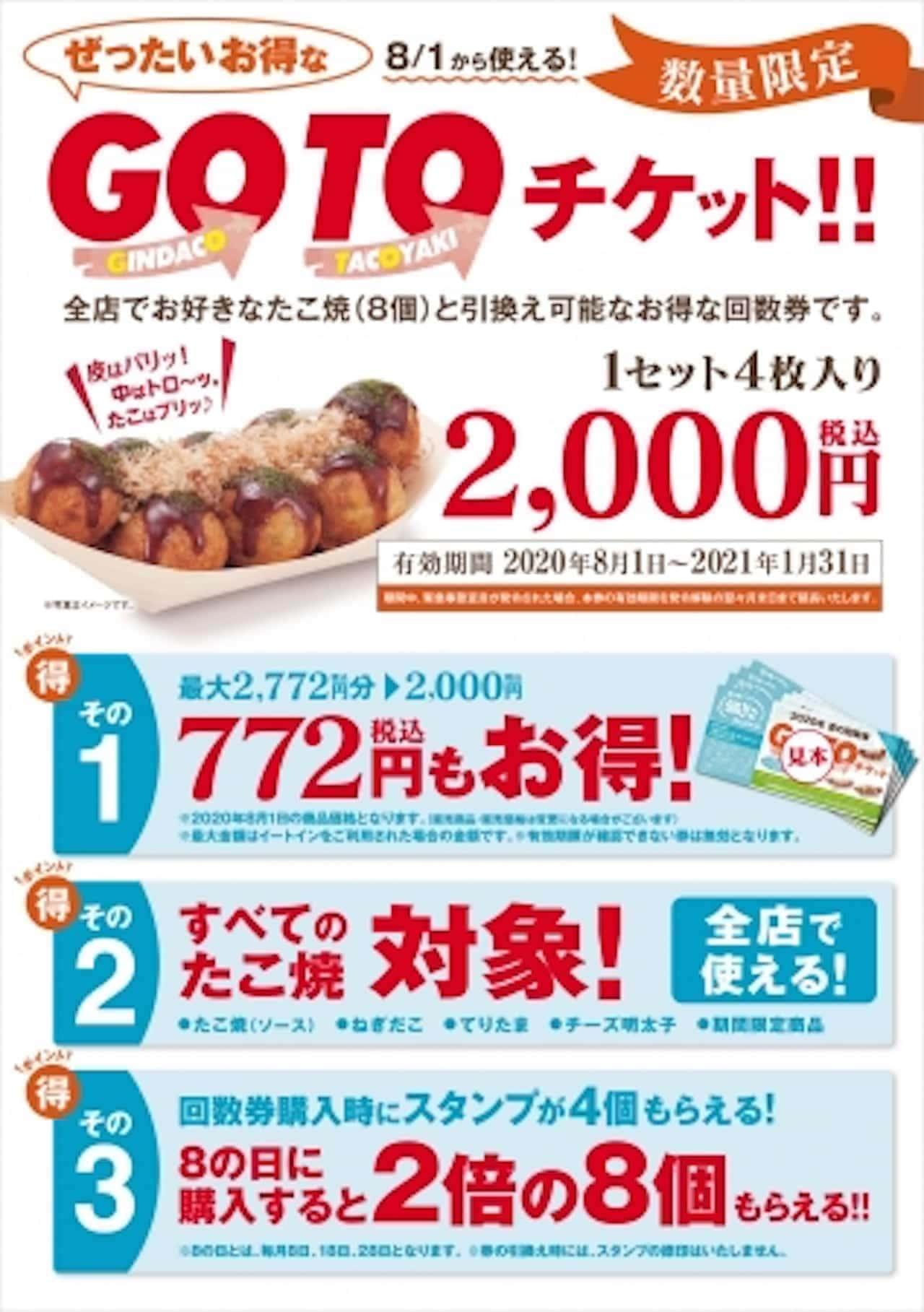 築地銀だこからぜったいお得な夏の回数券「GindacO TakOyaki チケット(略して、GO TO チケット)」