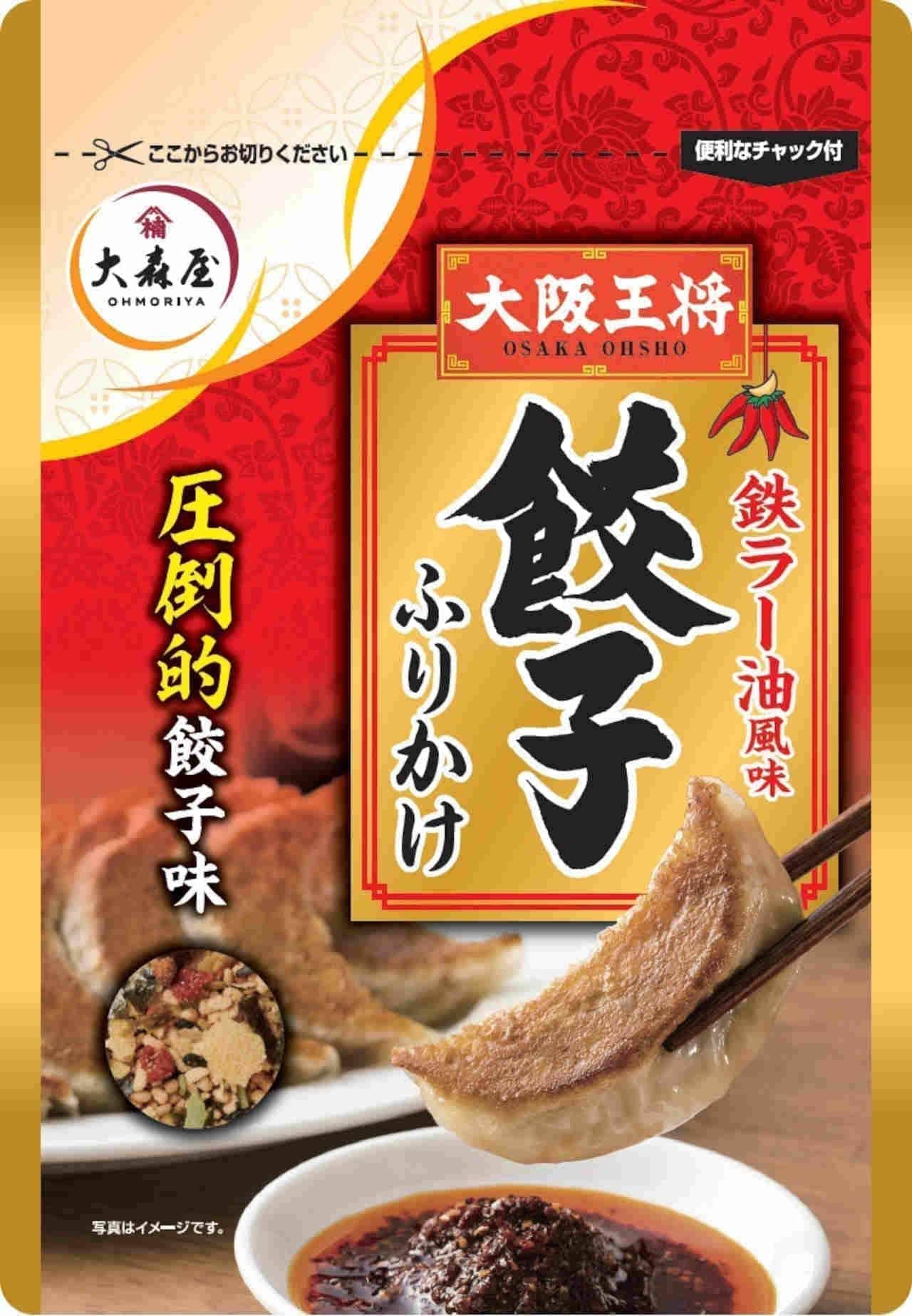 大森屋「大阪王将 餃子ふりかけ」