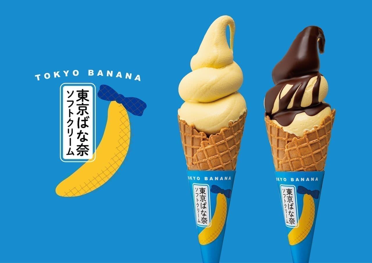 東京ばな奈ソフトクリーム