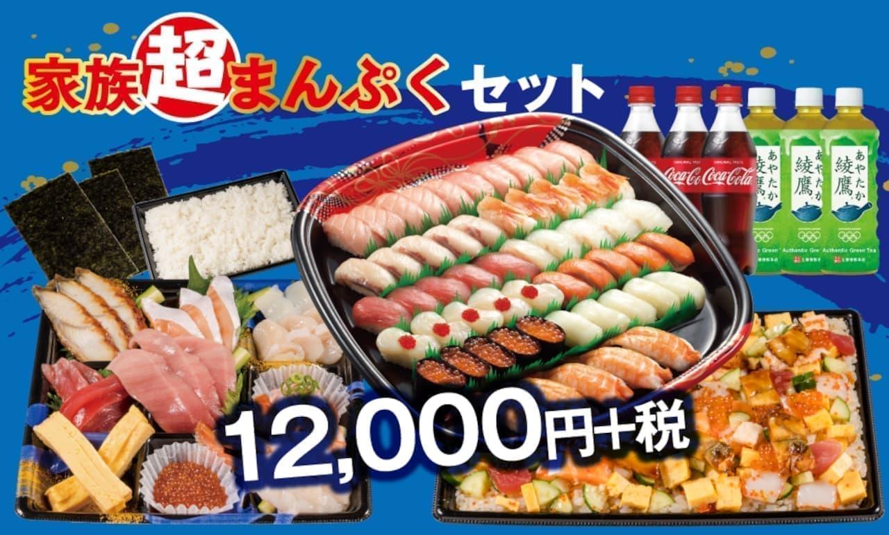 かっぱ寿司「超創業祭」