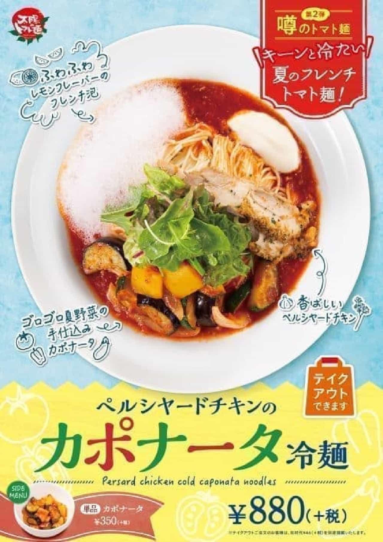太陽のトマト麺「ペルシヤードチキンのカポナータ冷麺」