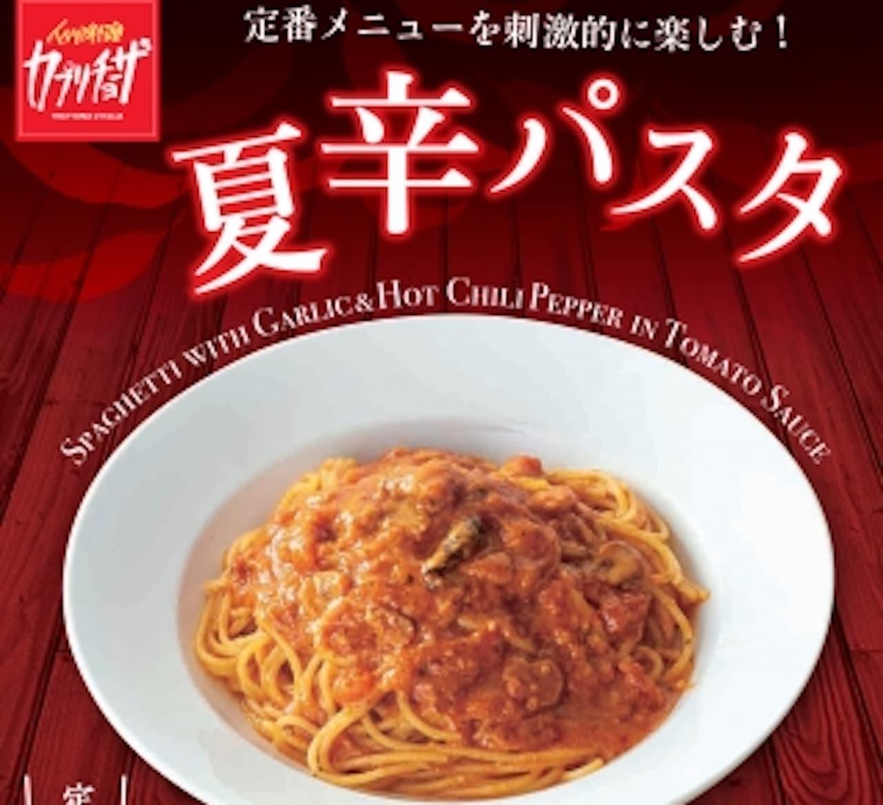 カプリチョーザ「トマトとニンニクのスパゲティ~夏辛バージョン~」