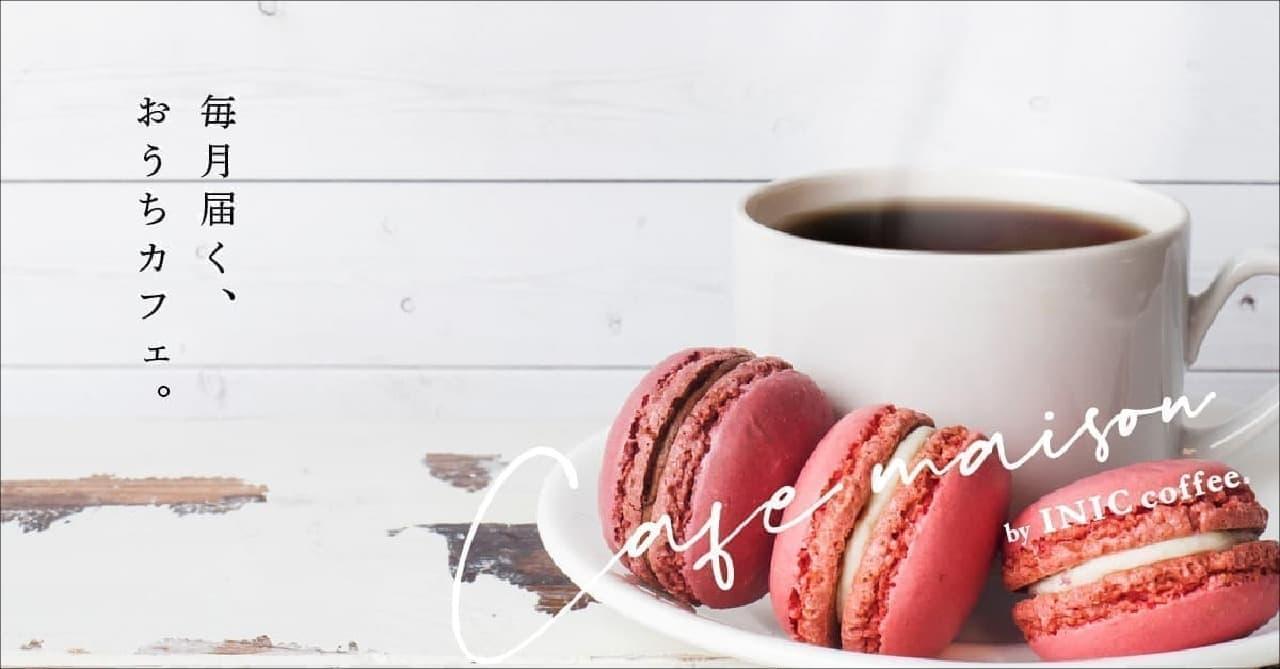 コーヒーとお菓子のサブスクリプション「Cafe Maison by INIC coffee」