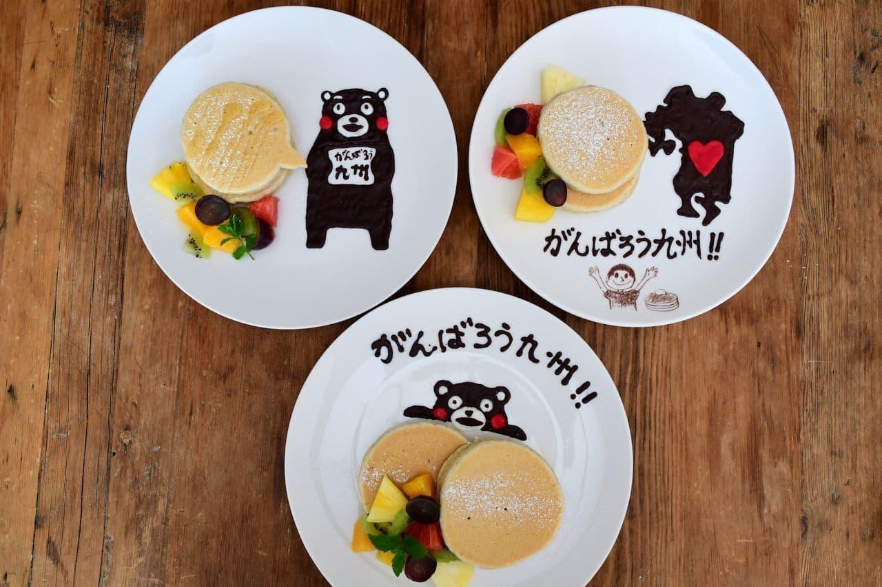 九州パンケーキを食べて九州を応援しよう