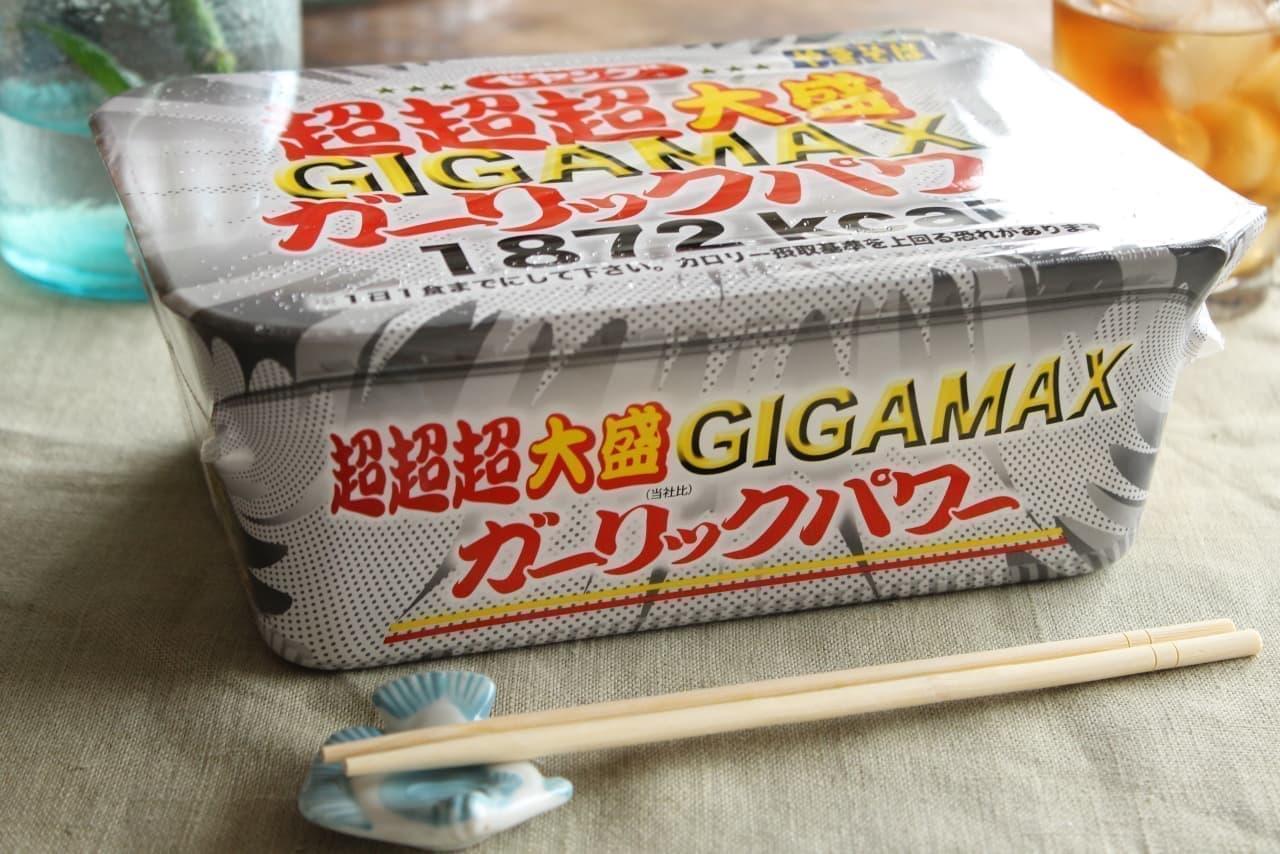 ファミマ「超超超大盛GIGAMAX ガーリックパワー」
