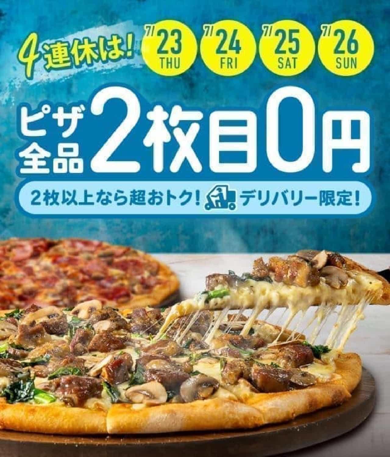 ドミノ・ピザ「デリバリー限定2枚目0円」キャンペーン