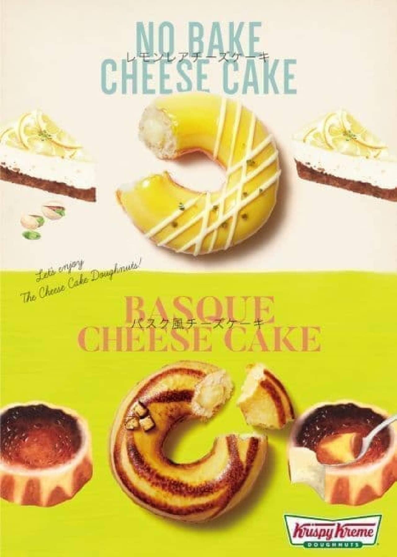 クリスピー・クリーム・ドーナツの新作「バスク風 チーズケーキ」「レモン レア チーズケーキ」